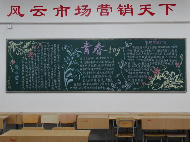 """展班风,齐立志""""的主题展开,主要涉及的考核项目有后黑板报,班级公告栏"""